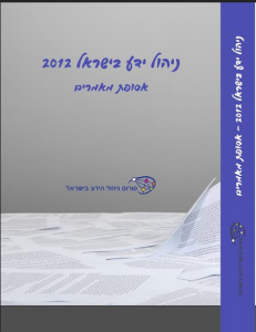 KM book cover 2012